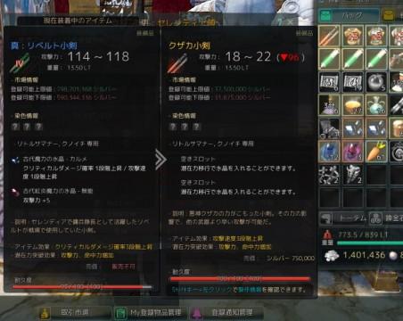 クザカ武器02