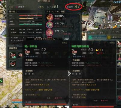 馬の防具を戦闘用に変更01