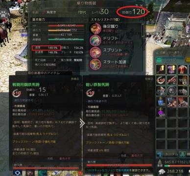 馬の防具を戦闘用に変更02