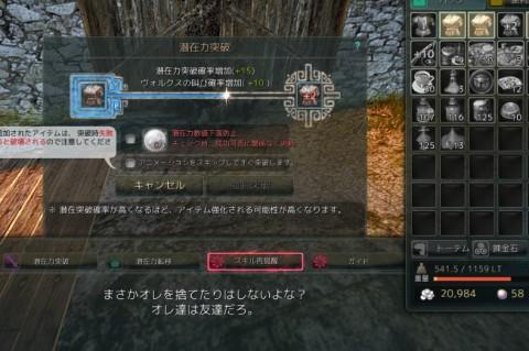 釣り服強化03