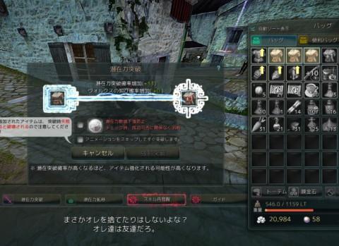 釣り服強化01
