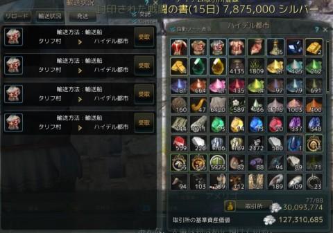 +4釣り服に挑戦01
