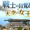 釣り服強化リベンジ今度こそ+3銀刺繍を【黒い砂漠Part383】