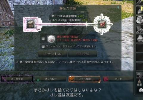 +4釣り服に挑戦02