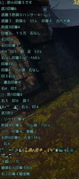 ギルドレイド検証05