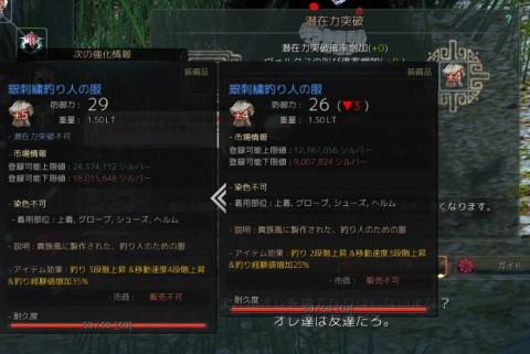 +4釣り服に挑戦03