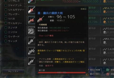 ダンデリオン大剣03