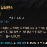 韓国で黄金シーラカンスなる一匹5Mの魚が実装されました【黒い砂漠Part462】