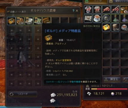 ギルド貿易01