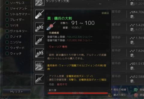 ダンデリオン大剣02