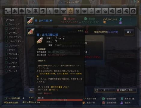 古代守護者03