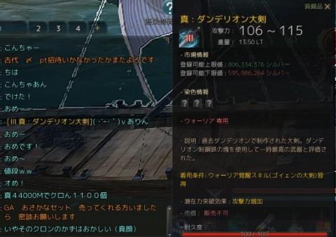 ダンデリオン大剣01