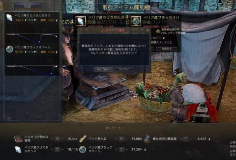 初めての皇室貿易02