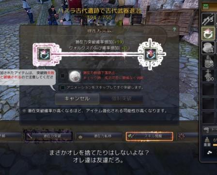 メディア釣り竿作成04