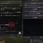 定期メンテ後情報 / ギルドミッション報酬が一部配布(03/09)