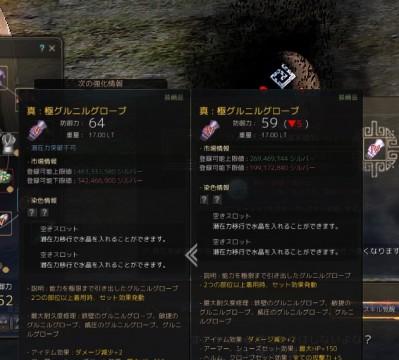 グルニルIV入手03