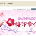 定期メンテ後情報 / 春の梅印章イベント他(03/23)