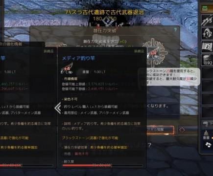 メディア釣り竿作成02
