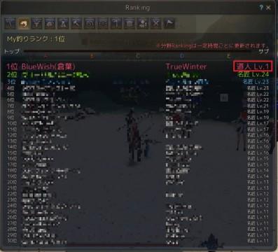 釣り道人達成01