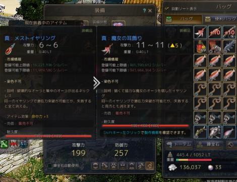 攻撃力200突破02