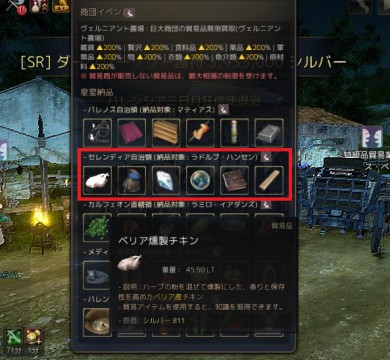 初めての皇室貿易01