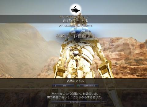 アクマン古代兵器05