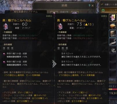 グルニル改良新版04