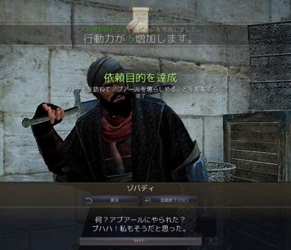 覚醒黒精霊水晶03