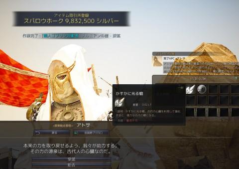 アクマン古代兵器01
