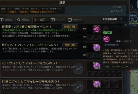 梅の印章イベント01