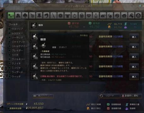 爆弾と火炎弾01