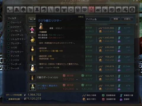 馬車クジラ筋エリクサー01