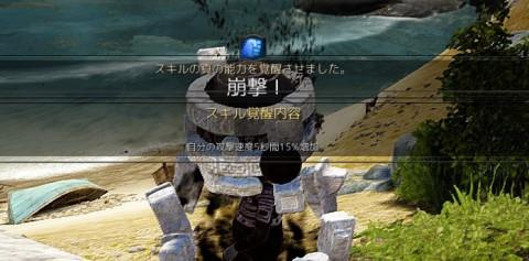 LSスキル再覚醒01