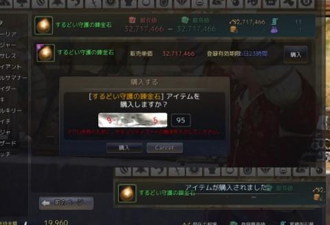 するどい守護の錬金石01