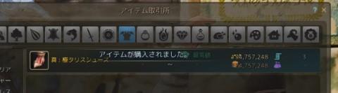タリス装備に変更中01