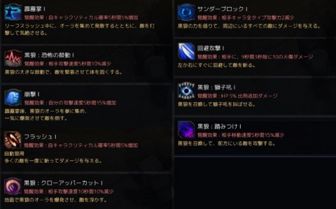 LSスキル再覚醒03