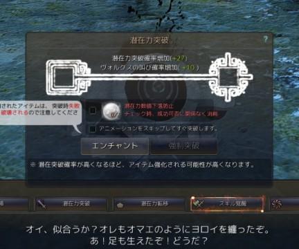 +4貿易服に挑戦03
