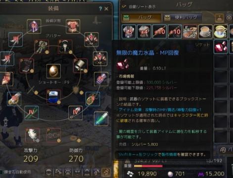 MP回復水晶01
