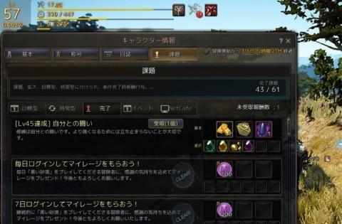 LV57達成03