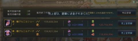タリス装備に変更中02