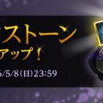 定期メンテ後情報 / 5Mのシーラカンスとかのイベント実装(05/02)