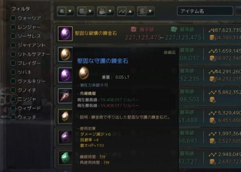 するどい守護の錬金石03