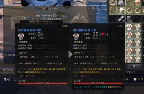 +5銀刺繍貿易服への道01