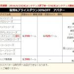 定期メンテ後情報 / アバター30%OFFと戦闘の書(06/22)