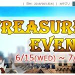 経験UPイベント(~06/29) / 宝箱イベント(~07/06)