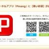 定期メンテ後情報 / スマホアプリのお知らせと戦争変更告知(06/08)
