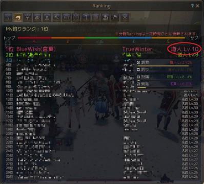 釣り道人10達成01