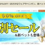 定期メンテ後情報 / 特定パール商品(海関係)の50%OFF(07/27)