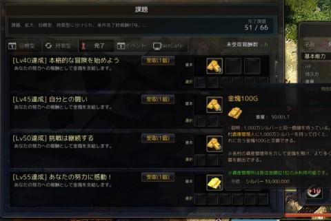 LV55達成03