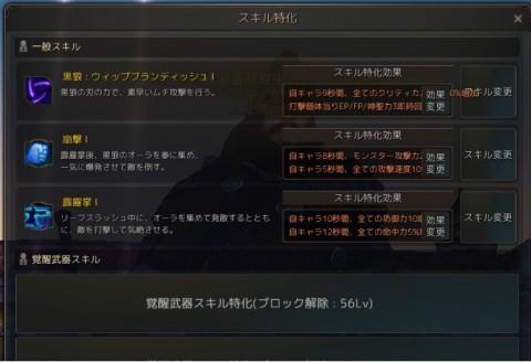 サブ子のスキル特化と装備01